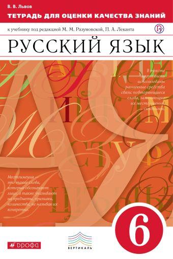 Русский язык. 6 класс. Тетрадь для оценки качества знаний Львов В.В.