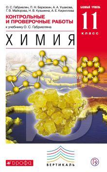 Химия. Базовый уровень. 11 класс. Контрольные и проверочные работы обложка книги