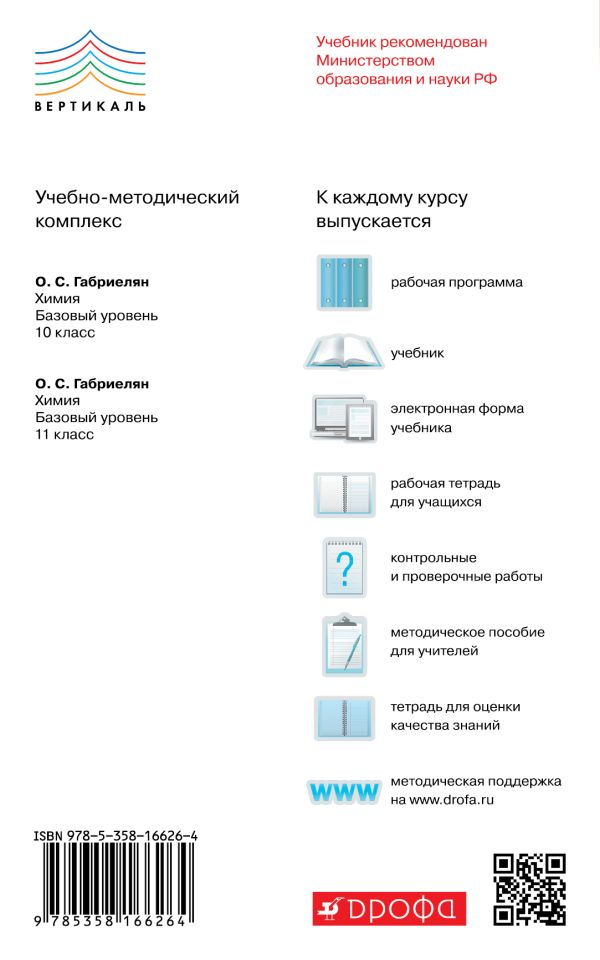 Химия. Базовый уровень. 11 класс. Контрольные и проверочные работы - страница 3