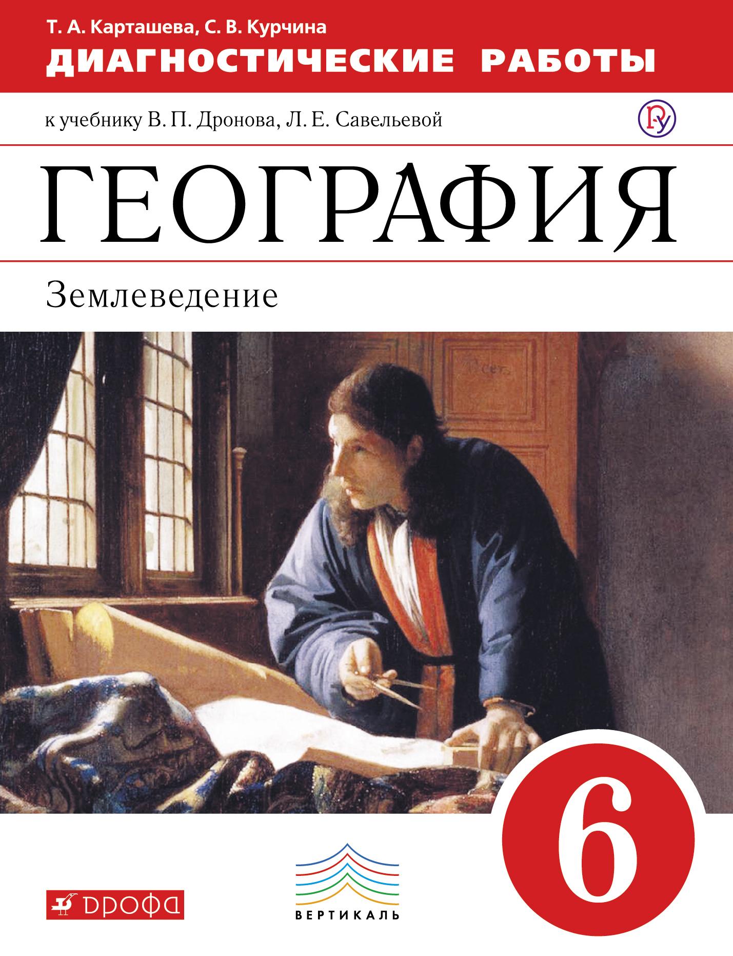 Диагностические работы к уч Дронова