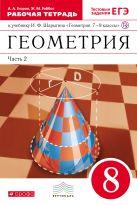 Егоров А.А., Раббот Ж.М., Шарыгин И.Ф. - Геометрия. 8 класс. Рабочая тетрадь. Часть 2' обложка книги