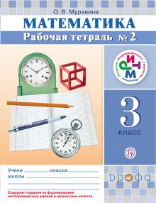 Муравина О.В. - Математика. 3 класс. Рабочая тетрадь № 2 обложка книги