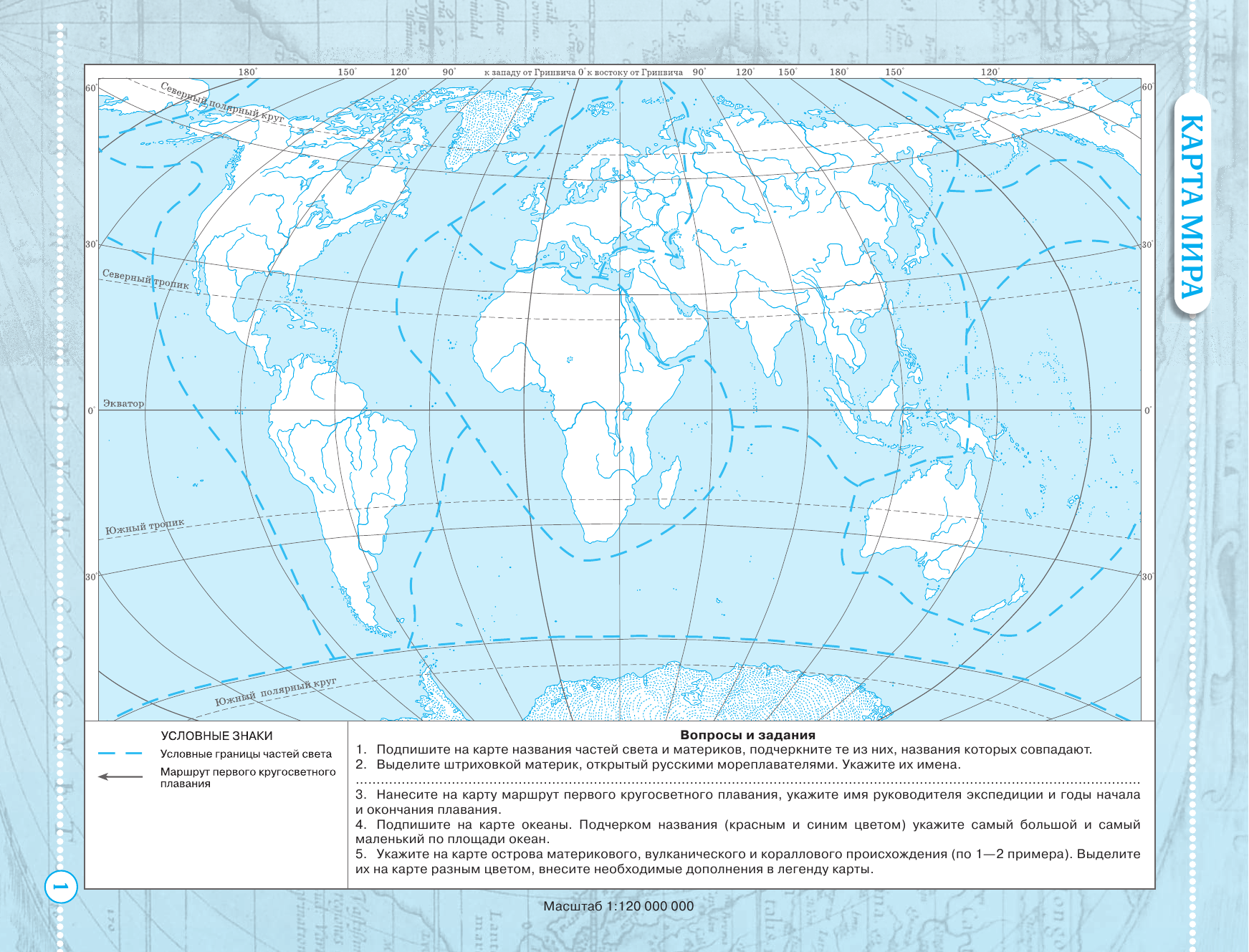 6 решебник фгос контурной по класс карте