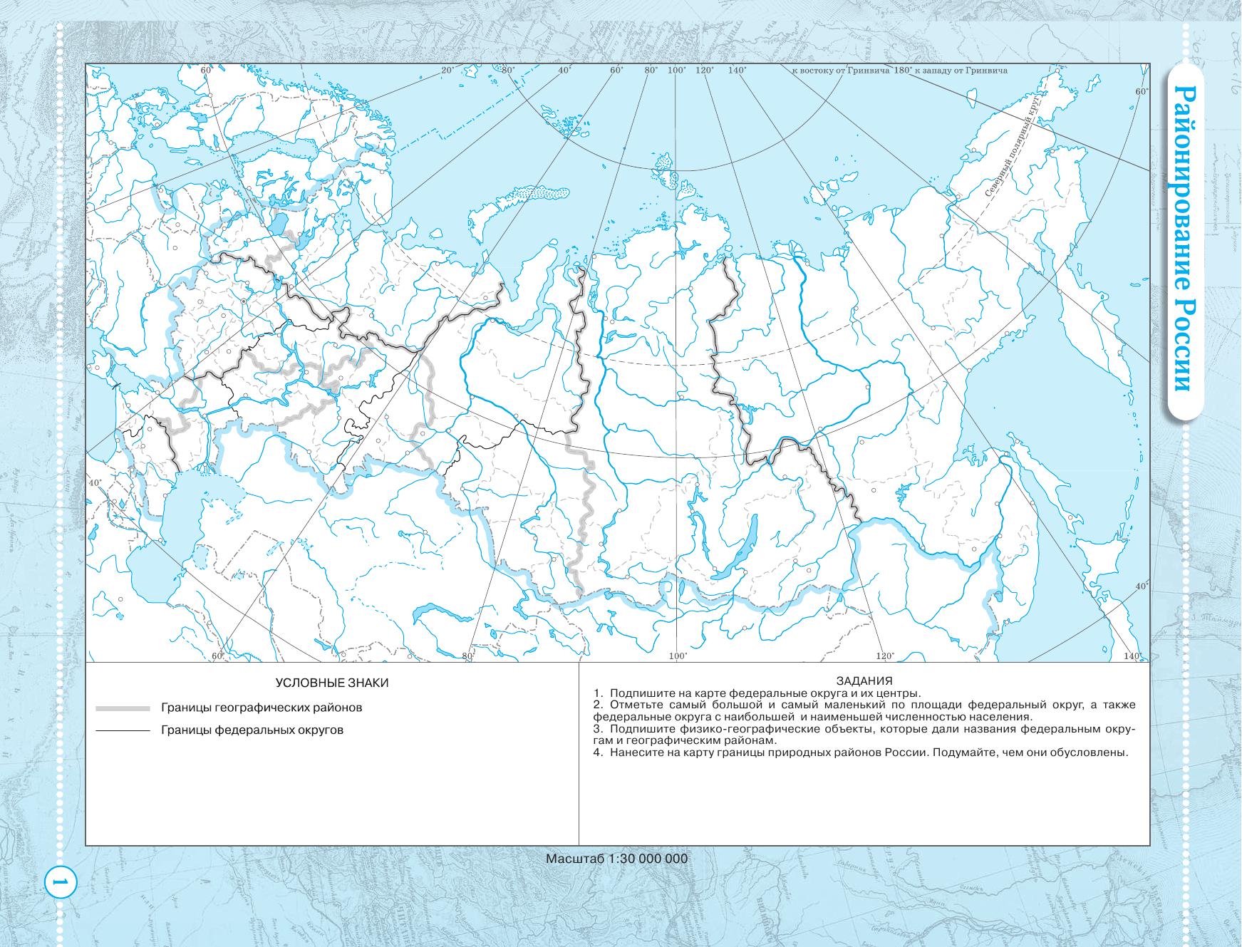 гдз атлас по географии 9 класс контурные карты