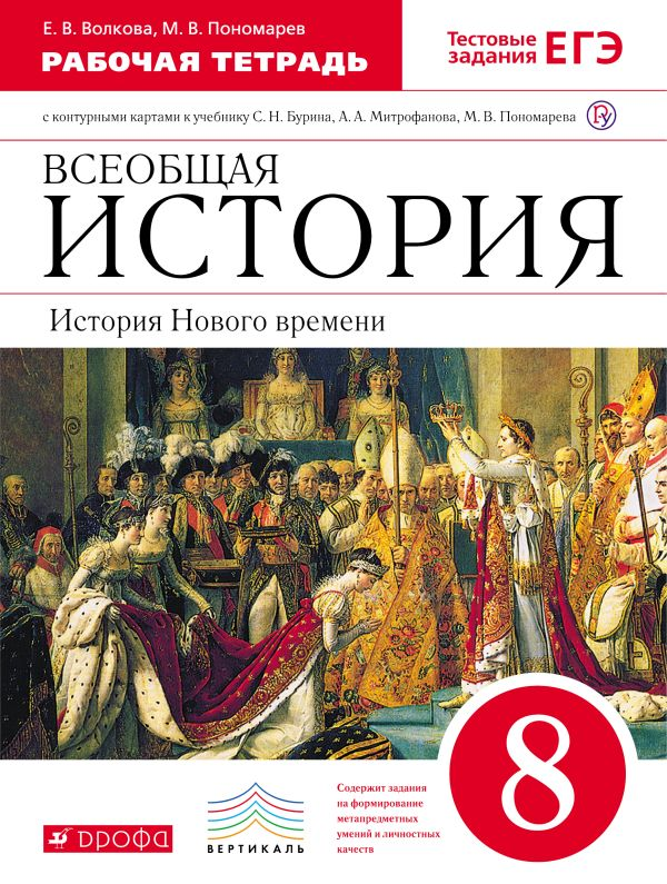 История Нового времени. 8 класс. Рабочая тетрадь. Волкова Е.В., Пономарев М.В.