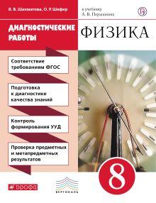 Шахматова В.В., Шефер О.Р. - Физика. 8 класс. Диагностические работы обложка книги