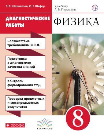 Физика. 8 класс. Диагностические работы Шахматова В.В., Шефер О.Р.