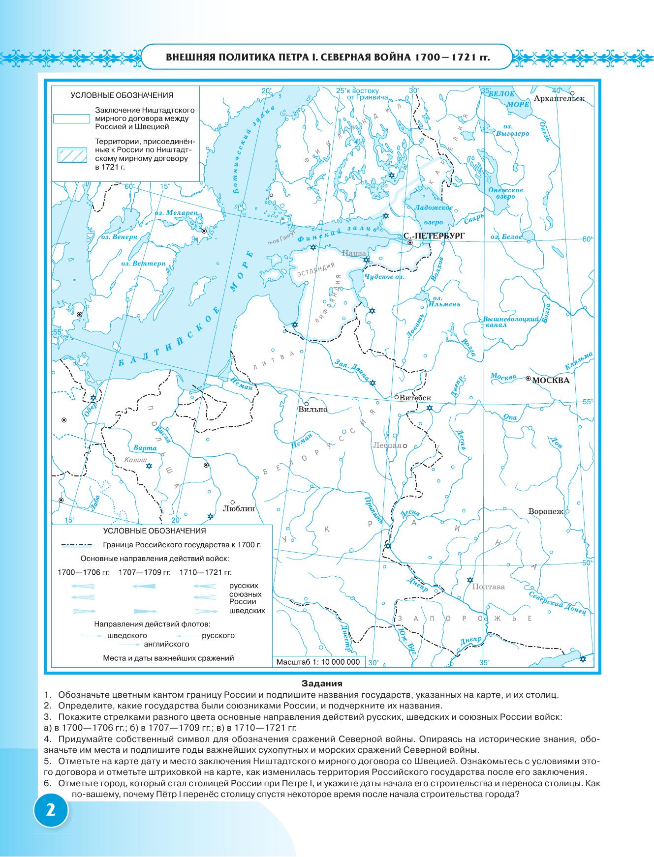 дрофа 8 контурные гдз россии по век истории история карты класс 17