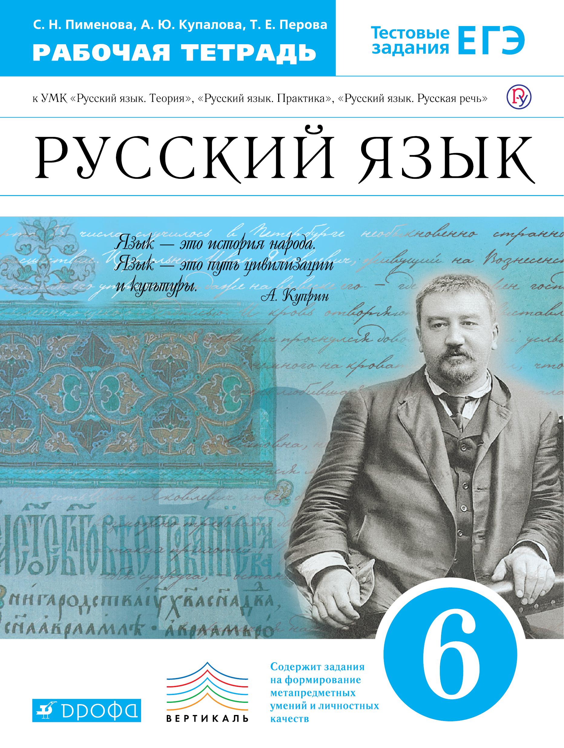 Гдз по русскому практика класс пичугова издательство дрофа скачать