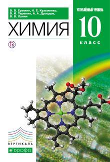 Еремин В.В., Кузьменко Н.Е., Теренин В.И. - Химия. Углубленный уровень. 10 класс. Учебник обложка книги