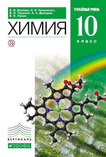 Химия. Углубленный уровень. 10 класс. Учебник Еремин В.В., Кузьменко Н.Е., Теренин В.И.