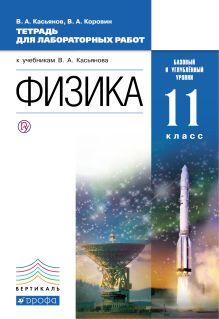 Касьянов В.А. - Физика. Базовый и углубленный уровни. 11 класс. Тетрадь для лабораторных работ обложка книги