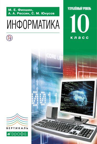 Информатика и ИКТ. Углубленный уровень. 10 класс. Учебник