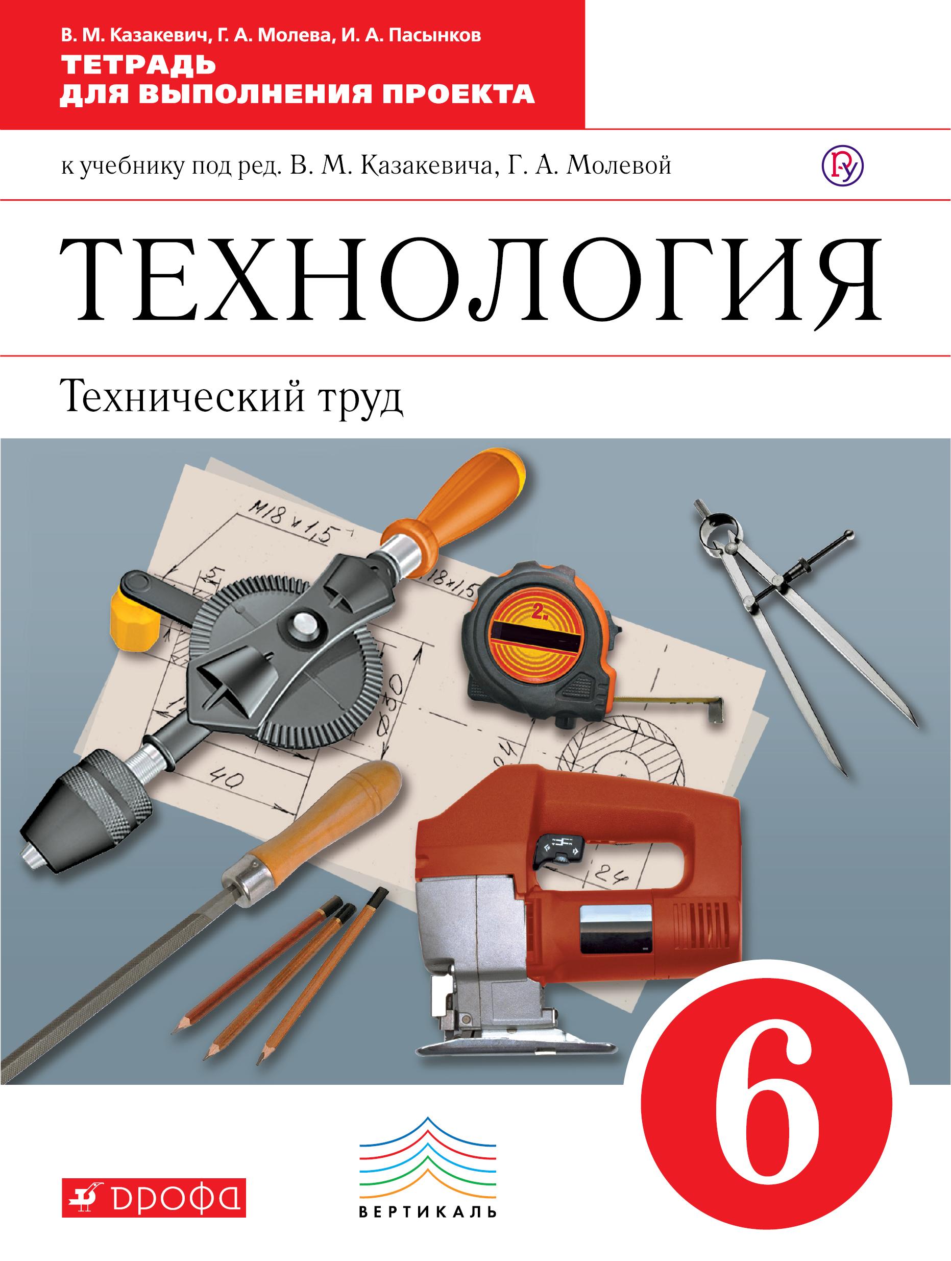 Технология. Технический труд. 6 класс. Тетрадь для выполнения проекта