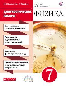 Шахматова В.В., Шефер О.Р. - Физика. 7 класс. Диагностические работы к учебнику обложка книги