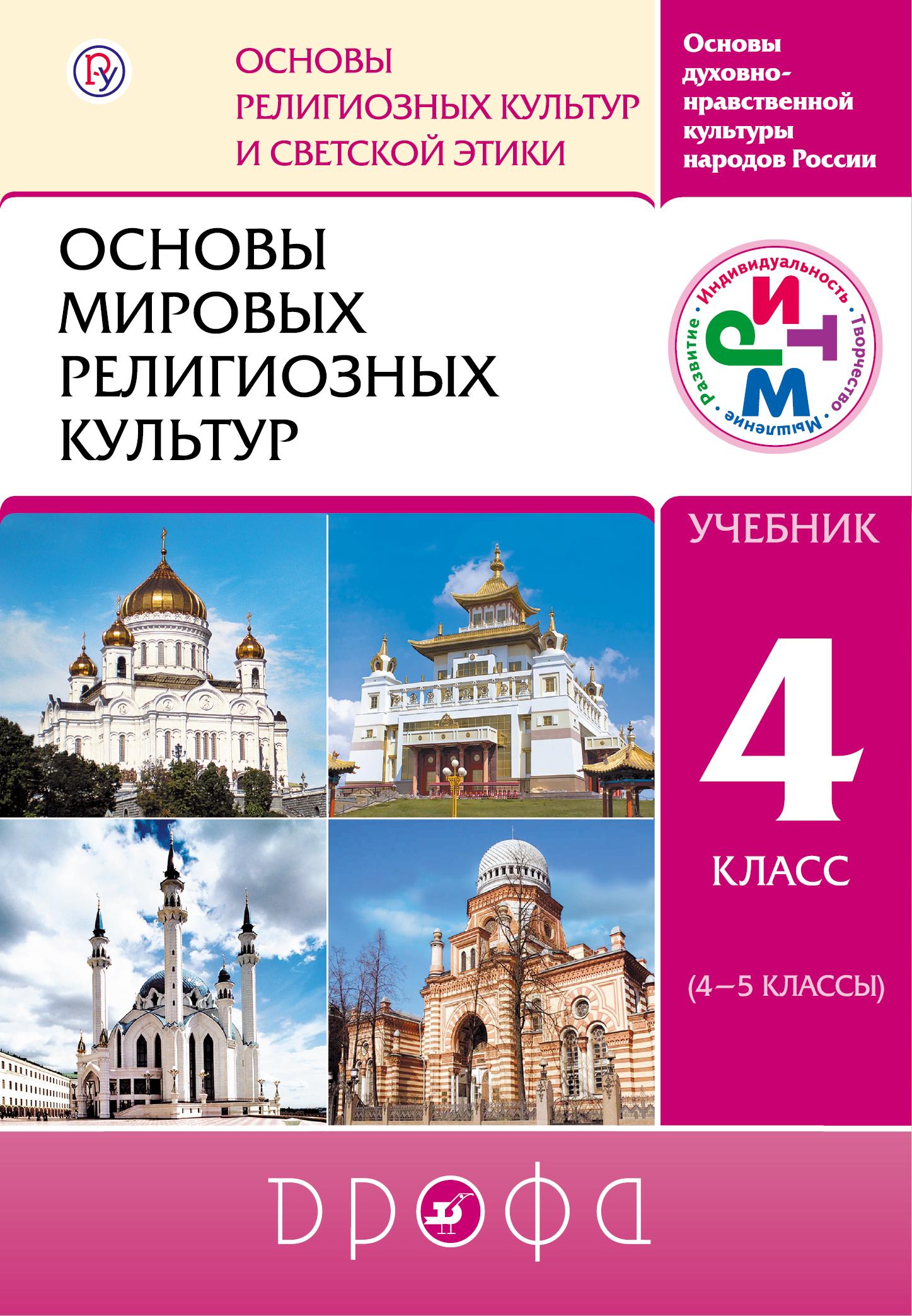 Основы мировых религиозных культур. 4-5 классы. Учебник. от book24.ru