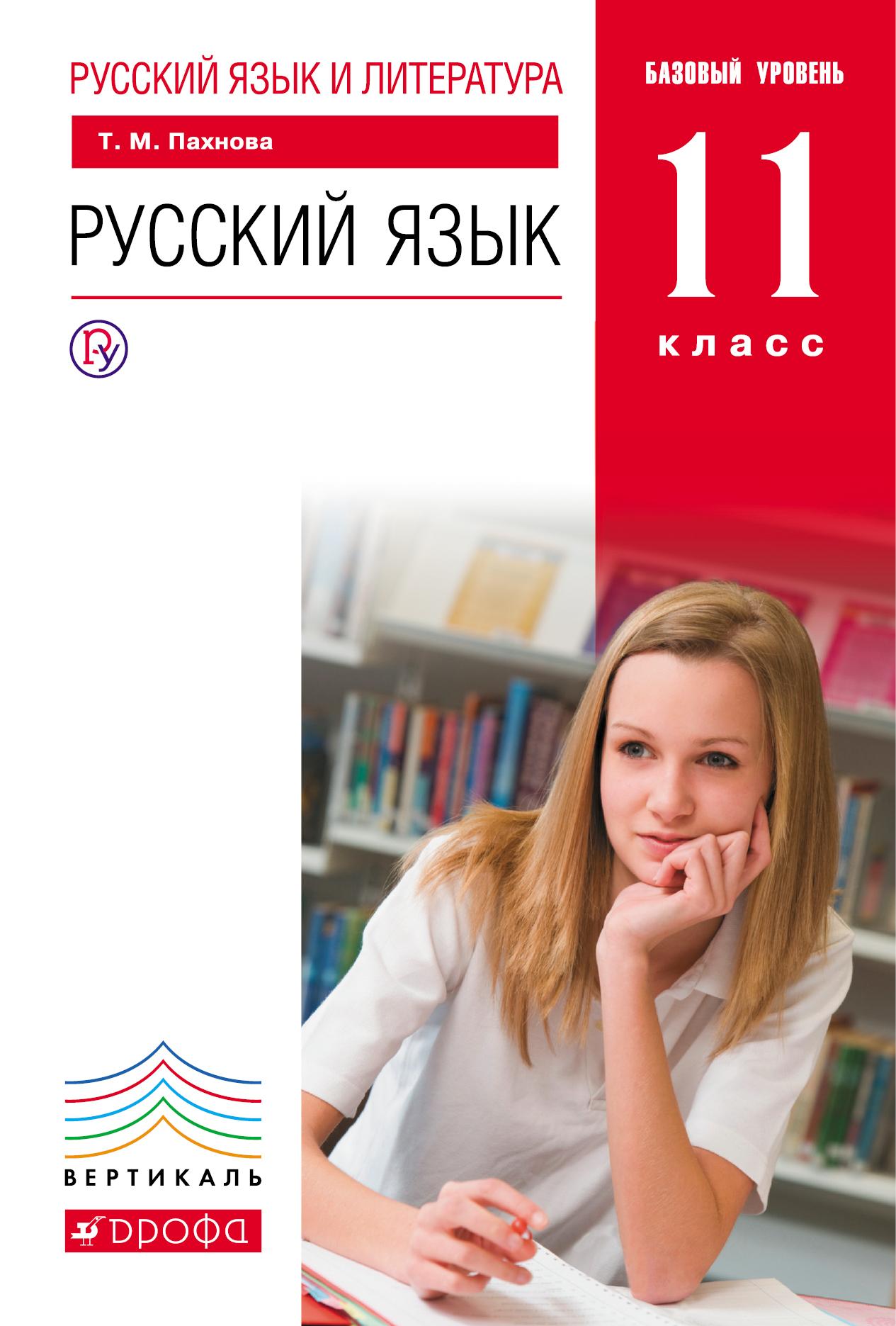 Русский язык и литература. Русский язык. Базовый уровень. 11 класс. Учебник ( Пахнова Т.М.  )