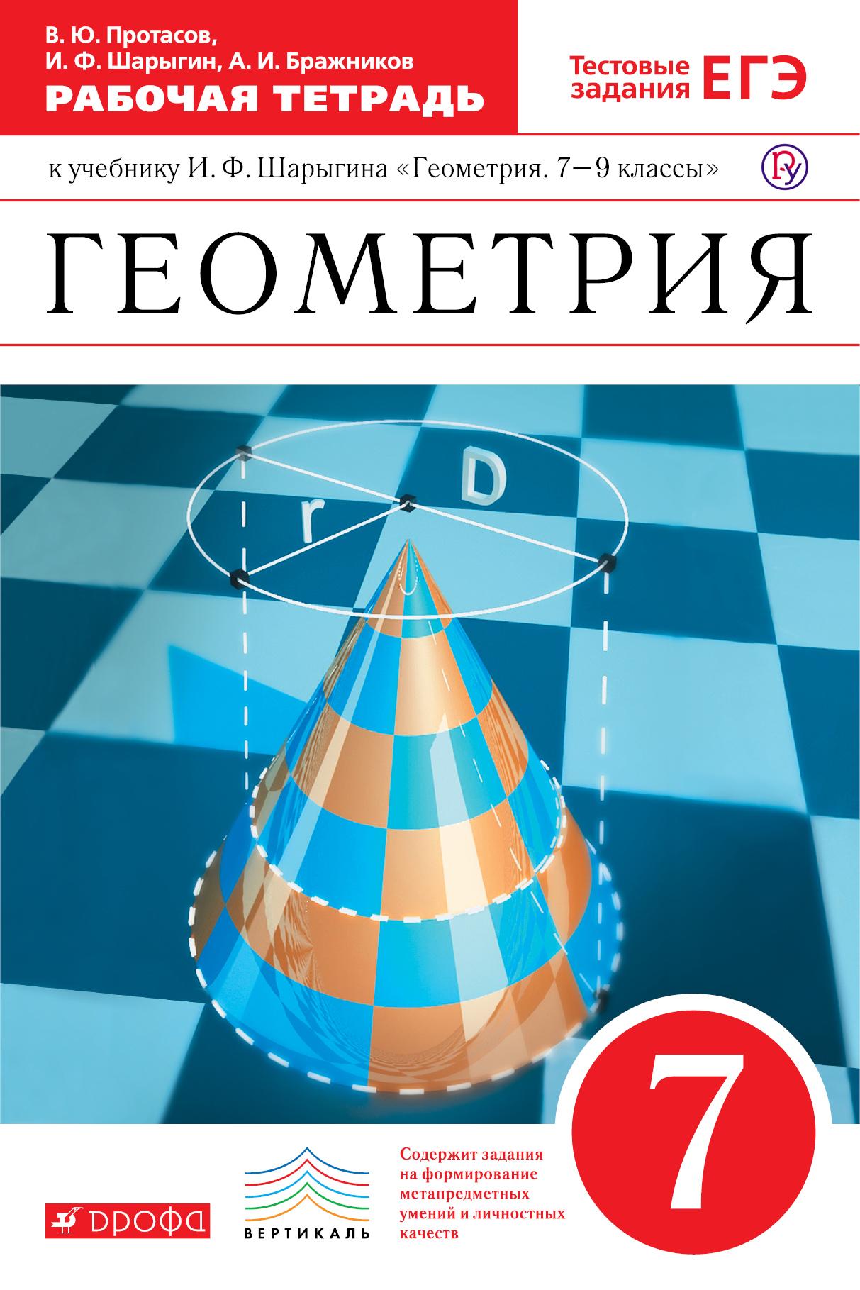 Геометрия. 7 класс. Рабочая тетрадь ( Протасов В.Ю., Шарыгин И.Ф., Бражников А.И.  )