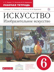 Ломов С.П., Игнатьев С.Е., Кармазина М.В. - Изобразительное искусство. 6 класс. Рабочая тетрадь обложка книги