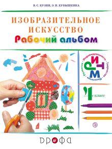 Кузин В.С., Кубышкина Э.И. - Изобразительное искусство. 4 класс. Рабочий альбом обложка книги