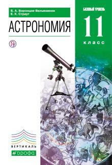 Страут Е.К. - Астрономия. 11 класс. Учебник обложка книги