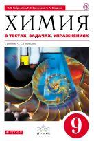 Химия в тестах, задачах, упражнениях. 9 класс. Сборник заданий