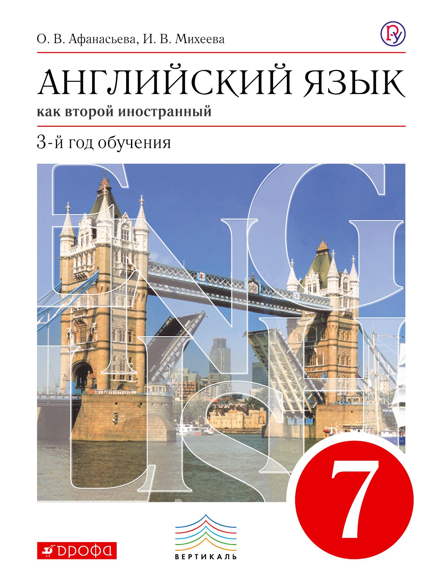 Английский язык. 7 класс. Учебник