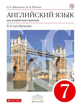 Английский язык. 7 класс. Учебник Афанасьева О.В., Михеева И.В.