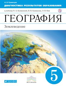 Румянцев А.В. - География. Землеведение. 5 класс. Рабочая тетрадь (диагностические работы) обложка книги
