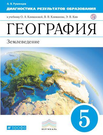 География. Землеведение. 5 класс. Рабочая тетрадь (диагностические работы) Румянцев А.В.