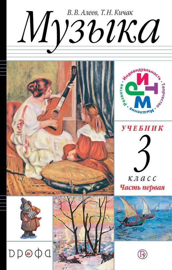 Музыка. 3 класс. Учебник. Часть 1 Алеев В.В., Кичак Т.Н.