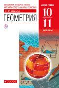 Линия УМК И. Ф. Шарыгина. Геометрия (10-11) (Б)