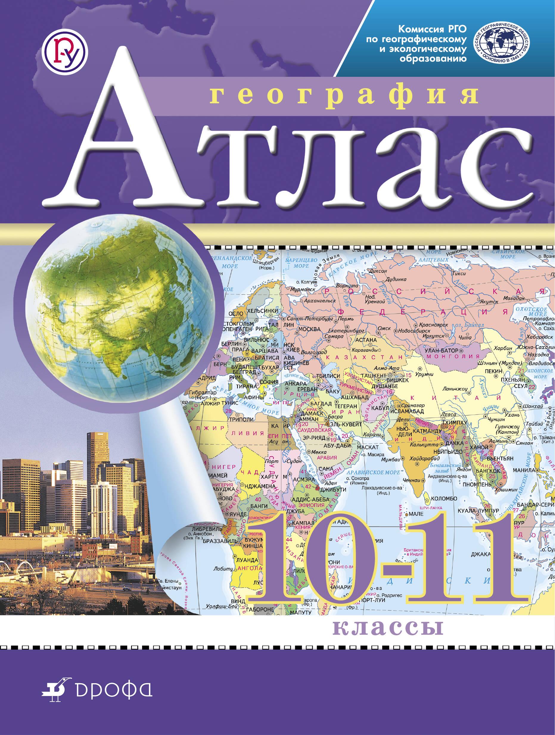 Экономическая и социальная география мира. Атлас. 10–11 классы (РГО)