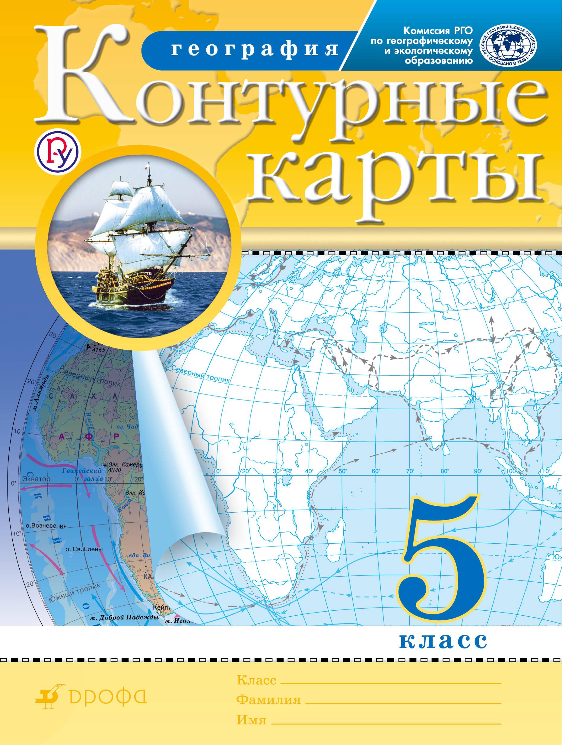 Смотреть контурные карты по географии 6 класс автор герасимова и неклюкова