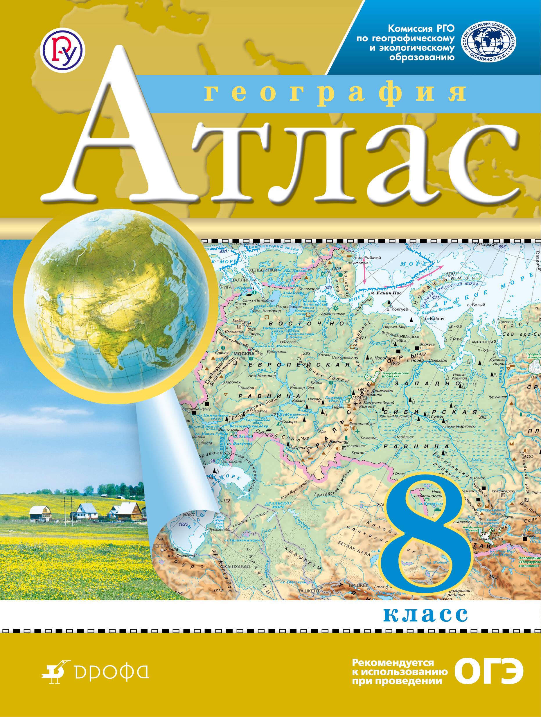 Учебник географии 8 класс читать