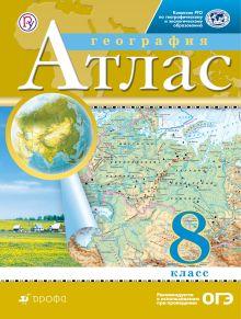 География. 8 класс. Атлас. (Традиционный комплект) (РГО)