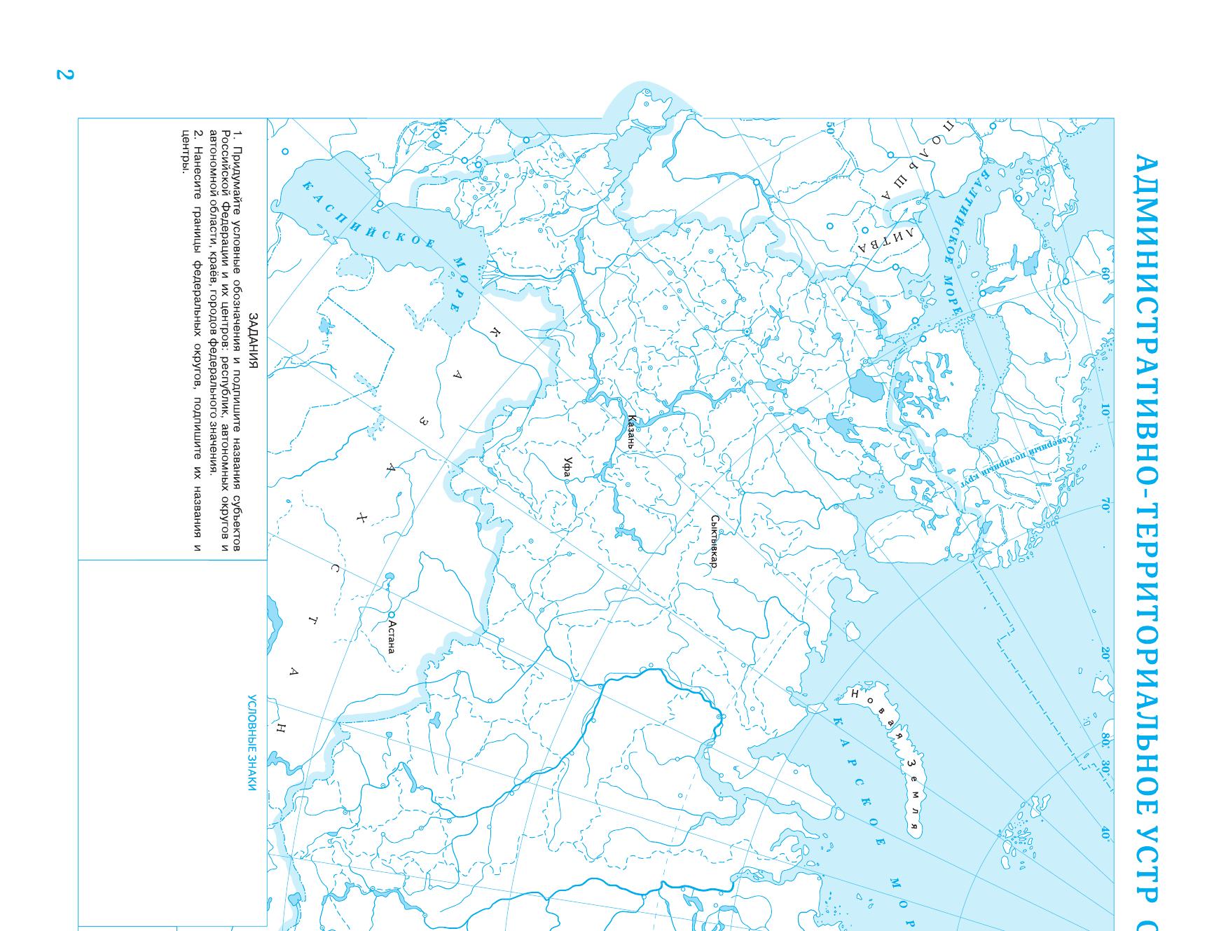 Гдз По Географии 8 Класс Контурные Карты Административно Территориальное