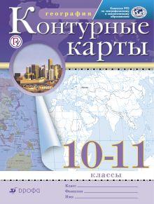 Экономическая и социальная география мира. Контурные карты. 10–11 классы (РГО)
