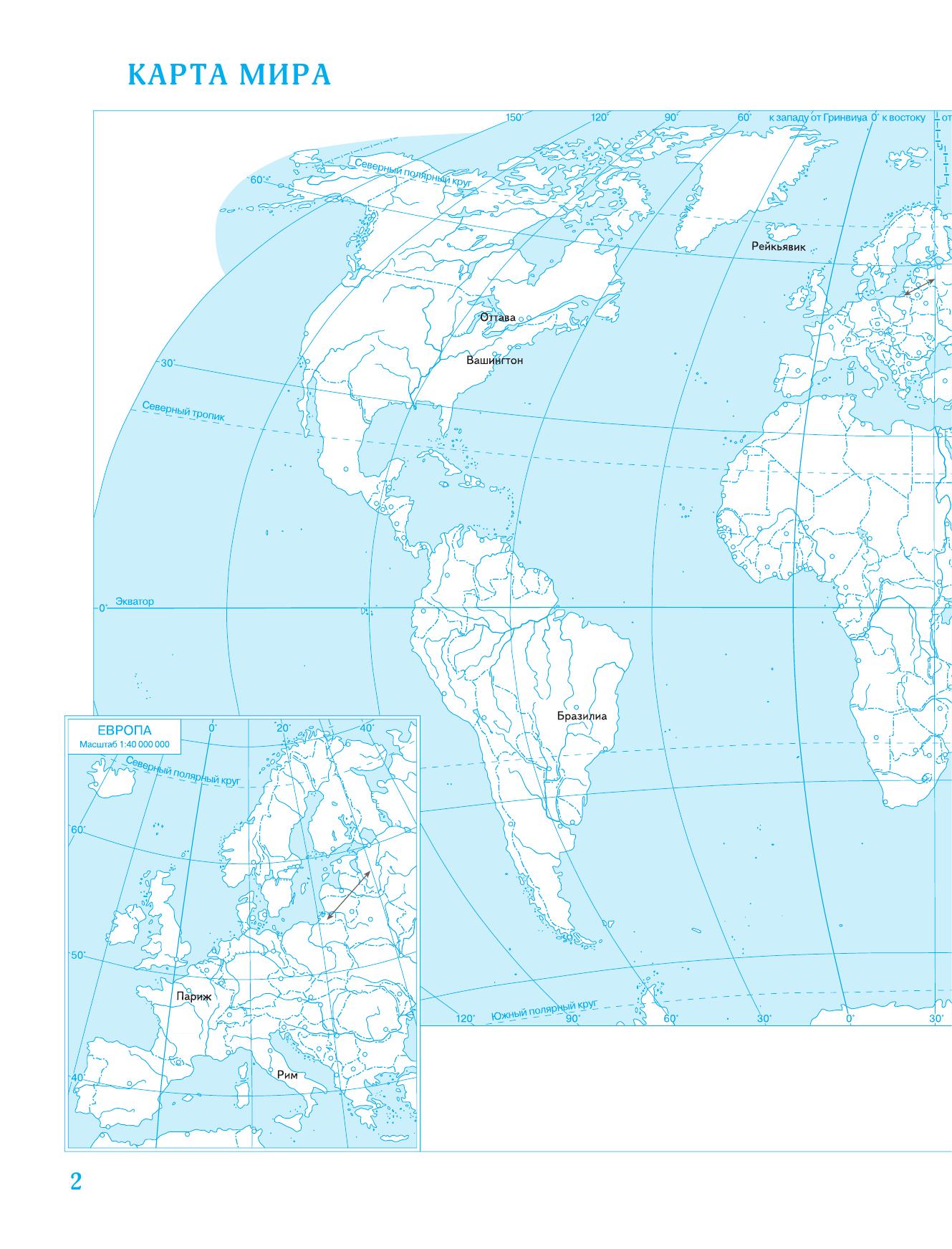Физическая карта мира гдз