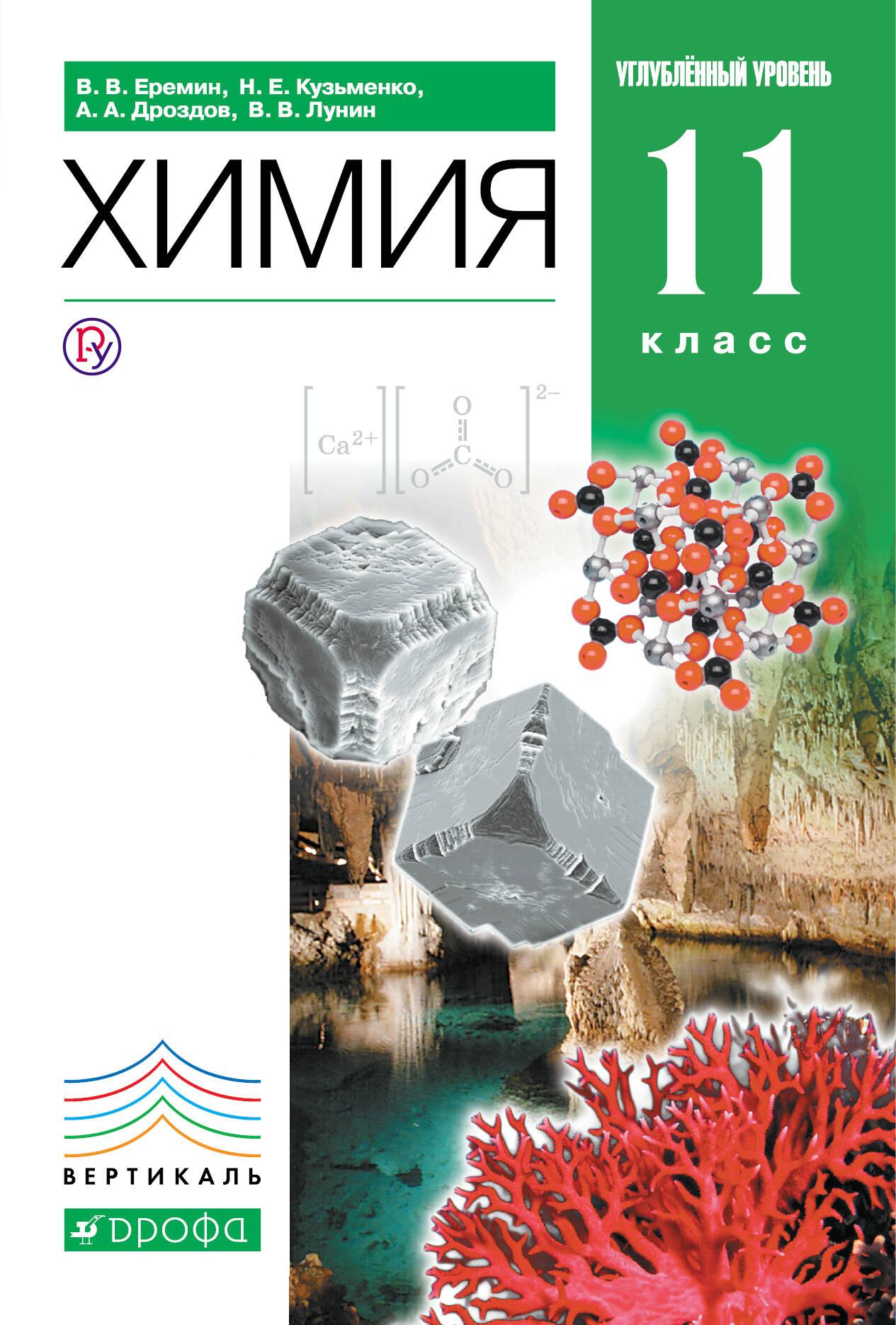 Химия гдз 11 класс еремин кузьменко дроздов лунин