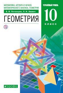 Потоскуев Е.В., Звавич Л.И. - ПООП. Геометрия. Углубленный уровень. 10 класс.. 10 класс. Учебник. обложка книги