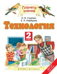 Узорова О.В., Нефедова Е.А. - Технология. 2 класс. Учебник обложка книги