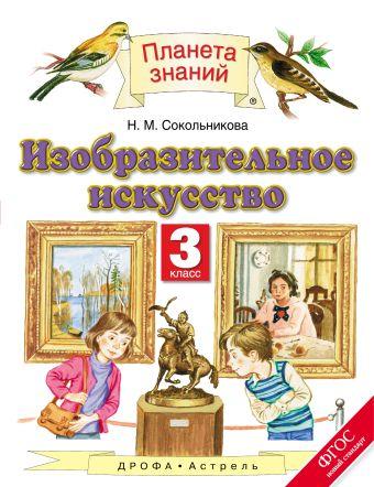 Изобразительное искусство. 3 класс. Учебник. Сокольникова Н.М.