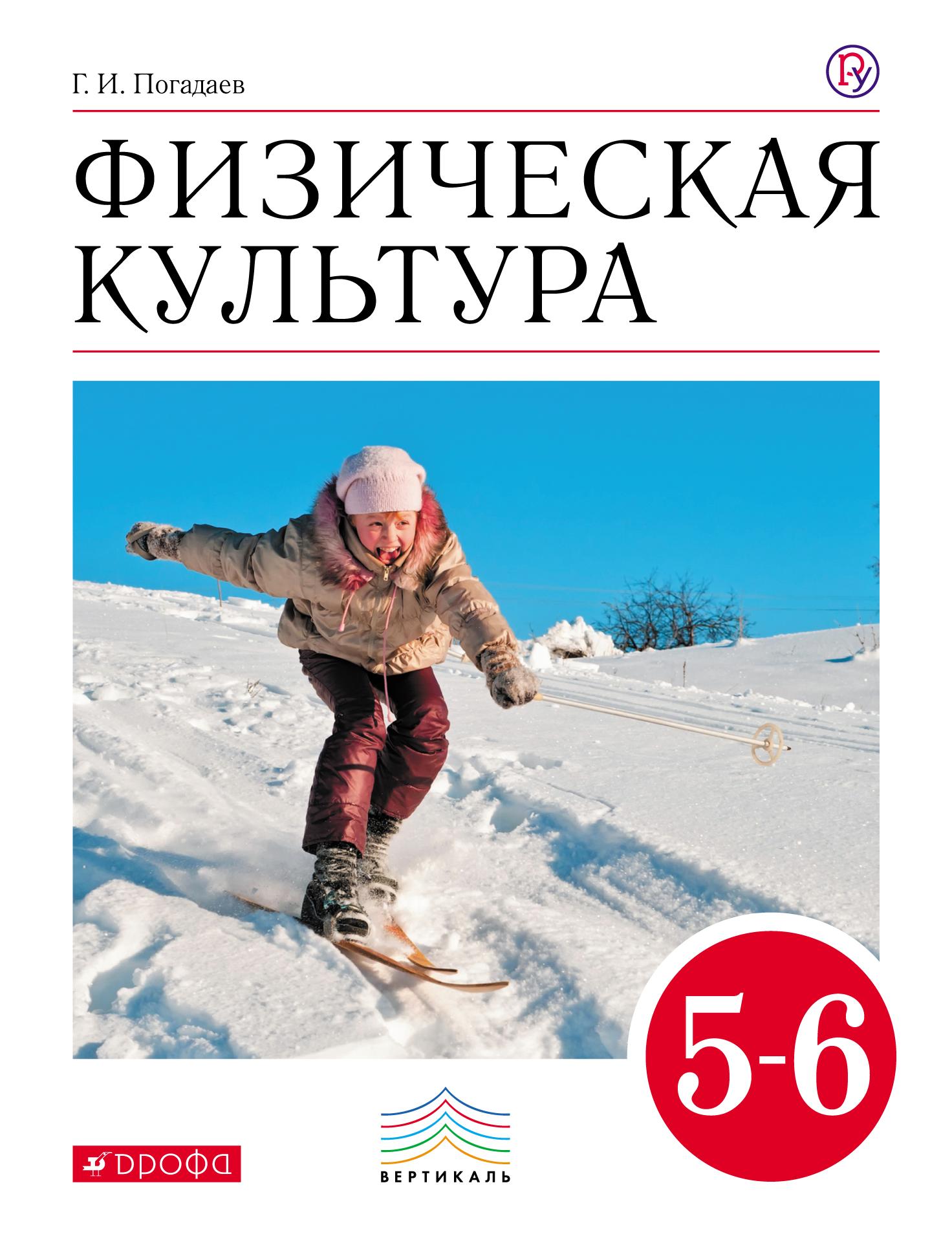 Физическая культура. 5–6 классы. Учебник ( Погадаев Г.И.  )