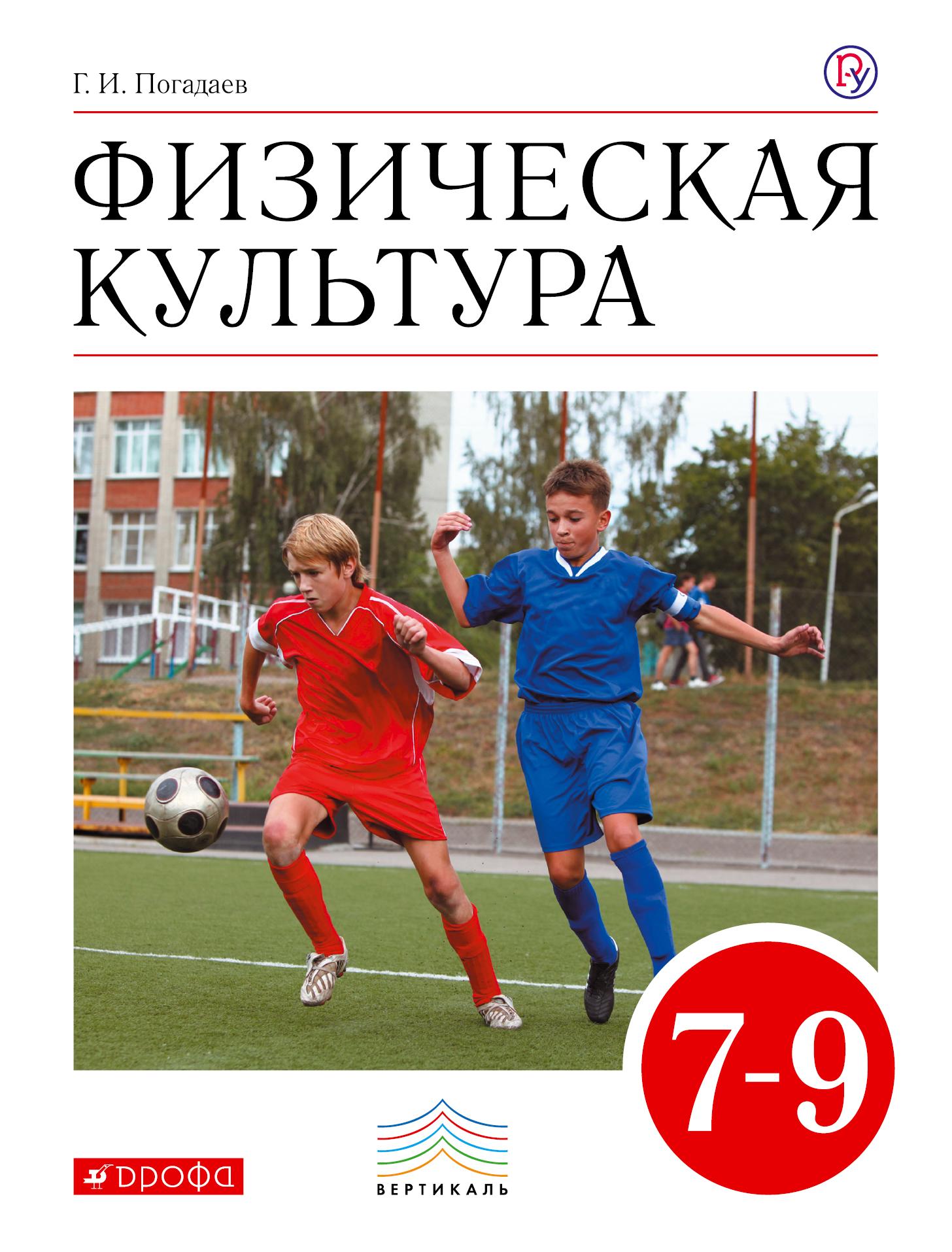 Физическая культура. 7-9 кл. Учебник. ВЕРТИКАЛЬ