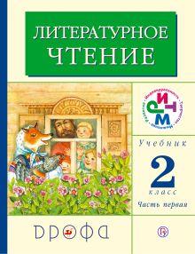 Грехнева Г.М., Корепова К.Е. - Литературное чтение. 2 класс. Учебник. Часть 1 обложка книги