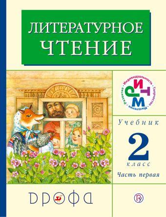 Литературное чтение. 2 класс. Учебник. Часть 1 Грехнева Г.М., Корепова К.Е.