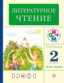 Грехнева Г.М., Корепова К.Е. - Литературное чтение. 2 класс. Учебник. Часть 2 обложка книги
