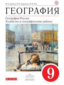 Дронов В.П., Баринова И.И., Ром В.Я. - География. 9 класс. Учебник обложка книги
