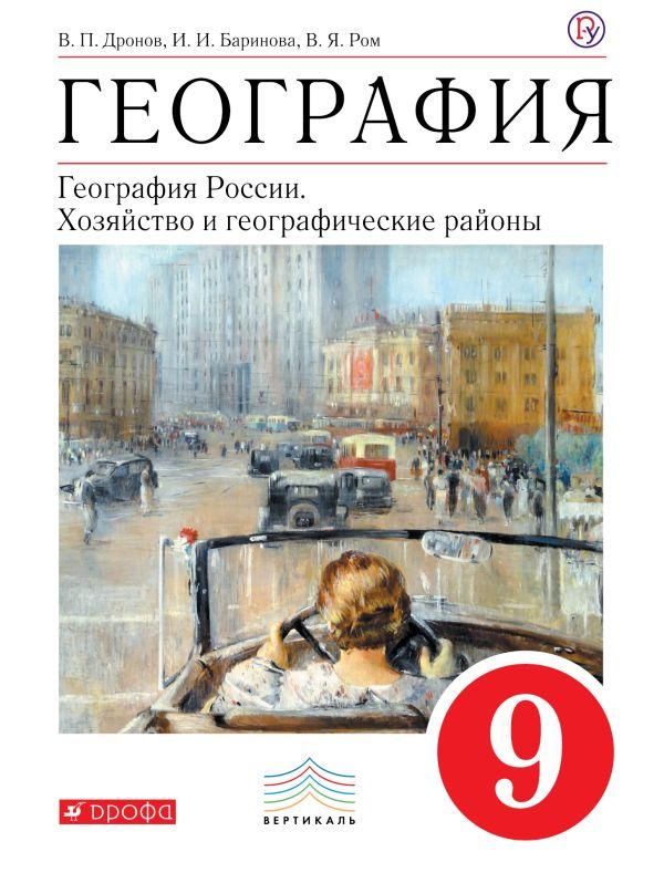 География. 9 класс. Учебник Дронов В.П., Баринова И.И., Ром В.Я.